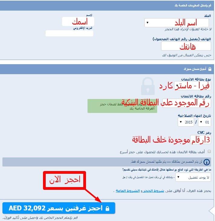 booking.com 6